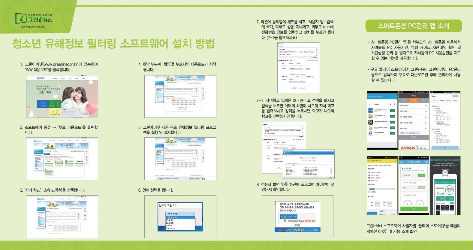 청소년 유해정보 필터링 소프트웨어 안내1